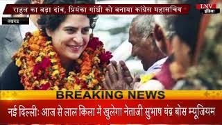 राहुल का बड़ा दांव, प्रियंका गांधी को बनाया कांग्रेस महासचिव