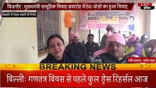 बिजनौर - मुख्यमंत्री सामूहिक विवाह समारोह में 56 जोड़ो का हुआ विवाह