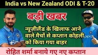 IND vs NZ 2019- Virat Kohli को किया गया वनडे और टी-20 सीरीज से बाहर, Rohit Sharma को मिली कप्तानी