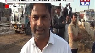 अवैध निर्माण पर प्रशासन ने की कार्रवाई     ANV NEWS HARYANA