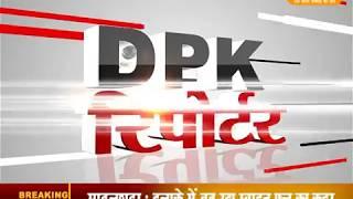 DPK NEWS || रिपोर्टर बुल्लेटिन || आज की ताजा खबर || 23.01.2018
