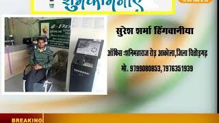 गणतंत्र दिवस Add | सुरेश शर्मा हिंगवानीया ऑफिस शनिमहाराज रोड़ आकोला जिला चित्तौड़गढ़