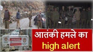 Republic Day को लेकर सुरक्षा चाक-चौबंद, Terrorist attack की इनपुट के बाद high alert