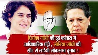 #PriyankaGandhi की हुई Congress में Official Entry, Sonia Gandhi की सीट से लड़ेंगी LS Elections !