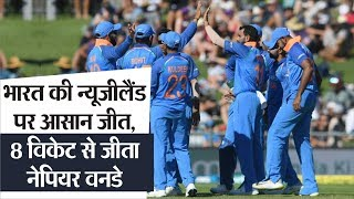 IND vs NZ- India win by 8 wickets, take 1-0 series lead