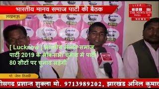 [ Lucknow ] भारतीय मानव समाज पार्टी 2019 के लोकसभा चुनाव में पार्टी 80 सीटों पर चुनाव लड़ेगी