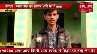 [ Hamirpur ] हमीरपुर में अज्ञात चोरों ने घर में धावा की चोरी,सामान लेकर हुए फरार / THE NEWS INDIA