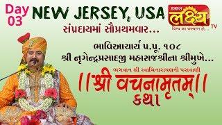 Vachanamrut Katha || Newjersey USA || P.P. 108 Shree Nrigendraprasadji Maharaj || Day 03