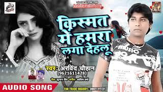 दर्द भरा गाना - Kismat Me Hamra Lga Dehlu - Arvind Chauhan (Sad Song 2019)