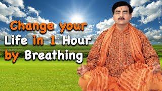 तुम्हे सही ढंग से सांस लेना आ जाये तो 1 घंटे में जीवन बदल जायेगा Change your life  by breathing