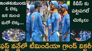 India Wins Napier ODI   India Vs New Zealand Match Highlights   Top Telugu TV