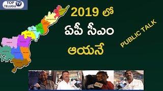 Public Talk On AP Next CM | Pawan Kalyan | YS Jagan | Chandrababu Naidu | AP News | Top Telugu TV