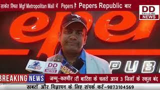 हर खुशी के पल को जीने के लिए है Pepers Republic बार    DIVYA DELHI NEWS