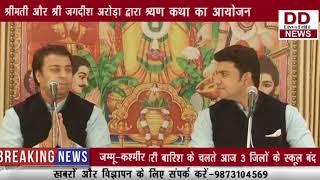 551वीं पूर्णिमा श्री सत्य नारायण कथा का आयोजन || DIVYA DELHI NEWS