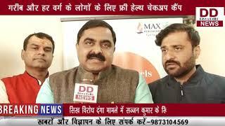 G17 फेडरेशन  के प्रधान लोकेश मुंजाल द्वारा फ्री हेल्थ चेकअप कैंप आयोजित    DIVYA DELHI NEWS