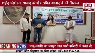दा लेजेंड ऑफ सुभाष चंद्र बोस राष्ट्रीय अवॉर्ड 2019 का आयोजन    DIVYA DELHI NEWS