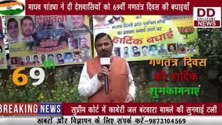 माधव पांड्या ने दी देशवासियों को 69वीं गणतंत्र दिवस की बधाइयाँ    DIVYA DELHI NEWS