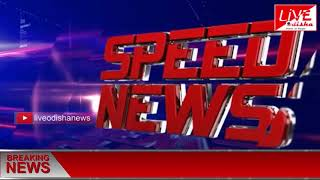Speed News : 19 Jan 2019 || SPEED NEWS LIVE ODISHA