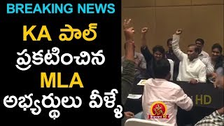 KA Paul Announces His Party MLA Candidates - KA Paul Meet With MLA Candidates