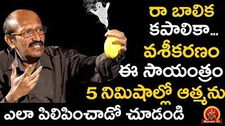 Jana Vignana Vedika Ramesh Busts Fake Baba Tricks - Jana Vignana Vedika Ramesh Exclusive Interview