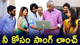 Nee Kosam Movie Song Launch - 2019 Latest Movies - Bhavani HD Movies