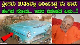 ಶ್ರೀಗಳು 1948ರಲ್ಲಿ ಖರೀದಿಸಿದ್ದ ಈ ಕಾರು ಹೇಗಿದೆ ನೋಡಿ... ಇದರ ವಿಶೇಷತೆ ಏನು... !! Siddaganga Swamiji Car