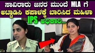 ಸಾವಿರಾರು ಜನರ ಮುಂದೆ MLA ಗೆ ಅಟ್ಟಾಡಿಸಿ ಕಪಾಳಕ್ಕೆ ಬಾರಿಸಿದ ಮಹಿಳಾ IPS ಅಧಿಕಾರಿ... || Kannada News