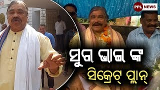 Sura Routray speaks out before Rahul Gandhi's Visit to Odisha-PPL News Odia-Bhubaneswar