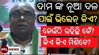 Dr Damodar Rout on his new party targets CM Naveen Patnaik and BJD- PPL News Odia-Bhubaneswar