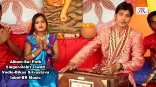 Hindi Sai Bhajan - Aja Sai Aja Sai Aja - Sai Path - Rohit Tiwari - BR Films Entertainment