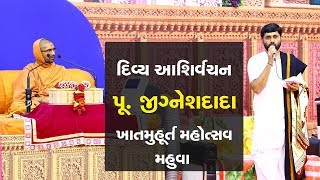 Aashirvachan By Pujya Jigneshdada Radhe Radhe @ Khatmuhurt Mahotsav Mahuva 2019