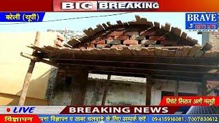 Bareilly | शमशान भूमि गेट के छज्जा निर्माण पर लोगों ने उठाया ऐतराज़ - BRAVE NEWS LIVE