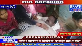 Shahjahanpur | अगर डॉक्टर समय से आ जाते तो बच सकती थी एक जान, परिजनों ने काटा हंगामा