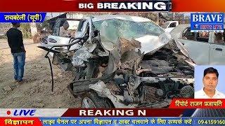 Raebareli  में भयंकर #Accident, दो की मौत, दो की हालत गम्भीर - BRAVE NEWS LIVE