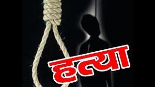 Shahjahanpur   युवक की हत्या को आत्महत्या दिखाने में जुटी पुलिस, बहन के बयान भी संदेह के...