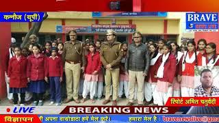 Kannauj | अतिक्रमण के खिलाफ प्रशासन के साथ-साथ स्कूली बच्चे भी आये आगे - #BRAVE_NEWS_LIVE