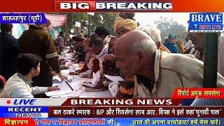Shahjahanpur | पेंशन मेला कार्यक्रम का आयोजन किया गया, उमड़ी रही भारी भीड़ - #BRAVE_NEWS_LIVE