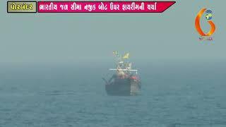 ભારતીય જળ સીમા નજીક બોટ ઉપર ફાયરીંગની ચર્ચા 23-01-2019