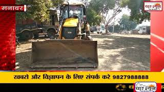 मनावर बाकानेर चौकी अंतर्गत रतवा गांव में अवैध रूप से चल रही रेत खदानों की जानकारी