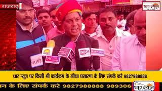 राजगढ़ प्रताप ग्रेवाल का नगर परिषद द्वारा सम्मान समरोह किया गया देखे धार न्यूज़ पर