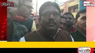 सीहोर ने भाजपा द्वारा कमलनाथ का पुतला फुका देखे धार न्यूज़ पर