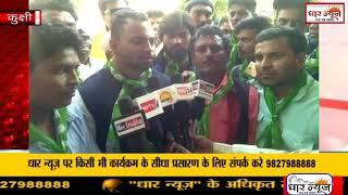 कुक्षी भिलिस्तान लायन सेना द्वारा ज्ञापन सौपा देखे धार न्यूज़ पर
