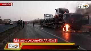धामनोद मुंबई आगरा मार्ग पर चेचिस से भरे ट्रक में आग लगी