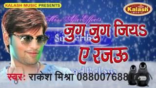 Jug Jug Jiya Ae Rajau | Mana Kareli Holi Me | Rakesh Mishra | Bhojpuri Hot Holi Song 2017