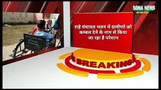 राहे ब्रेकिंग न्यूज#राहे पंचायत भवन में ग्रामीणों कोकम्बल देने के नाम से किया जा रहा है परेशान