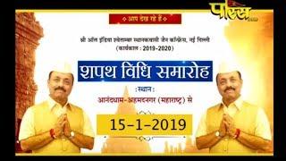 Shapat Vidhi Samaroh Part-1  Aanad Dham   Ahmednagar(Maharashtra) Date:-15/1/2019