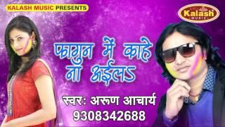 फागुन में काहे ना अइला - Bhaiya Ke Pichkari    Arun Acharya    Bhojpuri Holi Song 2017