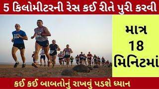 લોકરક્ષકની શારીરિક પરીક્ષામાં 5000 મીટર દોડ 20 મિનિટમાં કેમ પુરી કરવી | How to run 5 km in 20 minits