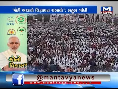 Mantavya Vishesh (23/01/2019)