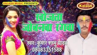 खोजता जोबनवा रंगवा - Rang Dalab Cheer Ke | Kumar Shambhu Yadav | Bhojpuri Holi Song